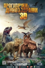 """Фільм """"Прогулянки з динозаврами"""""""