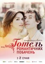 "Фільм ""Готель романтичних побачень"""