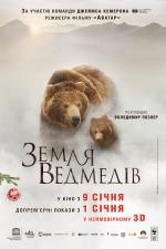 """Фильм """"Земля медведей"""""""