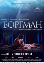 "Фильм ""Боргман"""