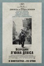 """Фільм """"В середині  Л'юіна Девіса"""""""