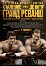 Фільм Гранд реванш - Постери