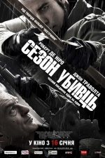 Постеры: Джон Траволта в фильме: «Сезон убийц»