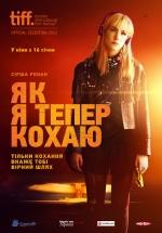 Фільм Як я тепер кохаю - Постери
