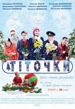 """Фильм """"Тетушки"""""""