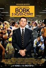 Фильм Волк с Уолл-стрит - Постеры