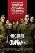 Фильм Охотники за сокровищами - Постеры