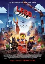 """Фільм """"Lego Фільм"""""""