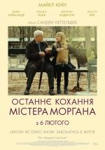 Фільм Останнє кохання містера Моргана