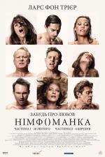 Постери: Крістіан Слейтер у фільмі: «Німфоманка. Частина ІI»