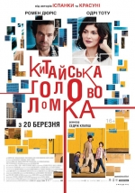 Постери: Фільм - Китайська головоломка