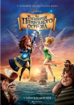 Фильм Феи: Тайна пиратского острова - Постеры
