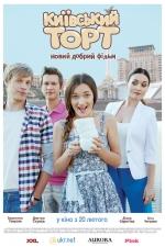 Фільм Київський торт - Постери