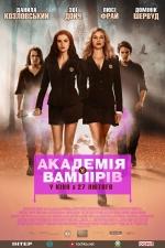"""Фільм """"Академія вампірів: сестри по крові"""""""