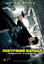 """Фільм """"Повітряний маршал"""""""