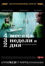 Фильм 4 месяца, 3 недели и 2 дня - Постеры