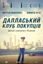 Фильм Далласский клуб покупателей - Постеры