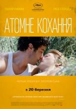 """Фільм """"Гранд Центрл. Атомне кохання"""""""