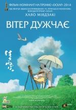 Фільм Вітер дужчає - Постери