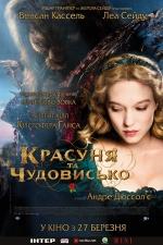"Фильм ""Красавица и чудовище"""