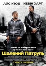 Фильм Безумный патруль