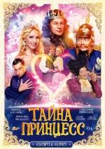 """Фильм """"Тайна четырех принцесс"""""""