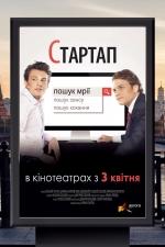 """Фильм """"Стартап"""""""