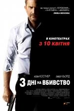 "Фильм ""Три дня на убийство"""