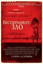 """Фильм """"Эксперимент: Зло"""""""