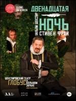 Фильм Национальный театр: Двенадцатая ночь