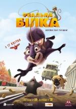 Фільм Реальна білка - Постери
