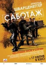 Фільм Саботаж - Постери