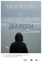 Фильм Диалоги - Постеры