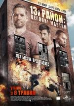 Фільм 13-й район: Цегляні маєтки - Постери