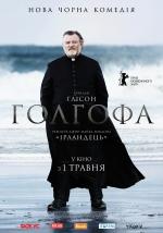 "Фільм ""Голгофа"""
