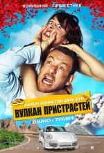 Фильм Вулкан страстей