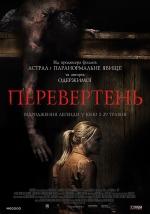 Фильм Оборотень - Постеры