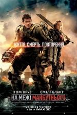 """Фильм """"На грани будущего"""""""