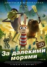 """Фильм """"За тридевять земель"""""""