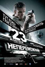 Фильм Непобедимый