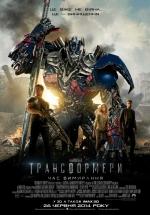 Фильм Трансформеры: Время вымирания