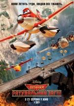 Постеры: Фильм - Самолеты: Спасательный отряд