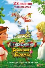 Фильм Приключения Аленушки и Еремы
