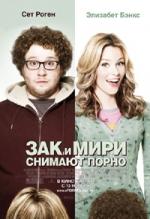 Фильм Зак и Мири снимают порно - Постеры