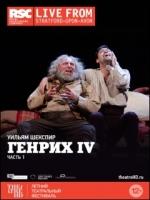 Фільм Національний театр: Генріх IV (Частина 1) - Постери