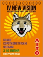 Фільм IV New Vision International Short Film Festival - New Vision Літо 2014 - Постери