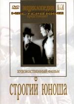 Фільм Суворий юнак - Постери