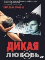 Фильм Дикая любовь
