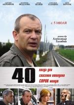 Фильм Сорок