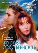 Фільм Жіноча власність - Постери
